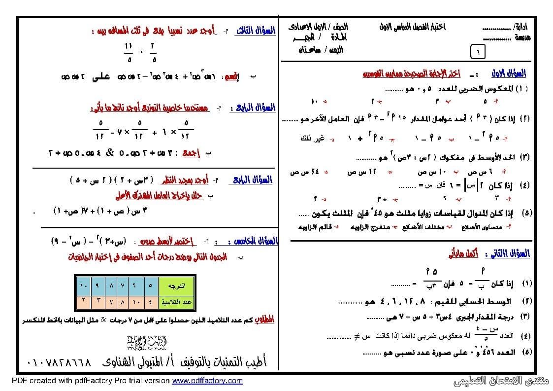 exam-eg.com_157239407694915.jpg