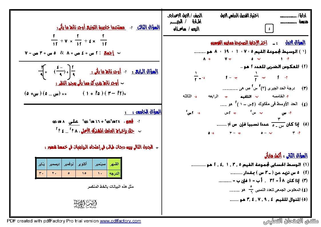 exam-eg.com_15723940769946.jpg