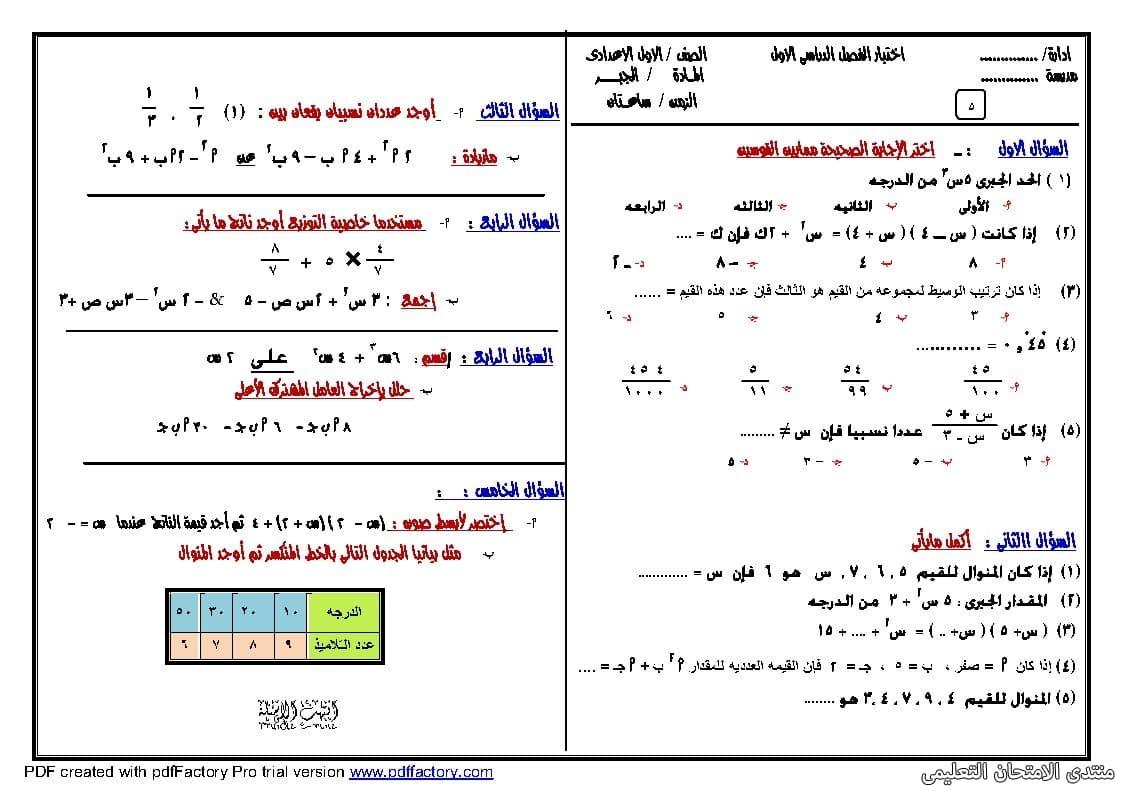 exam-eg.com_157239407703677.jpg