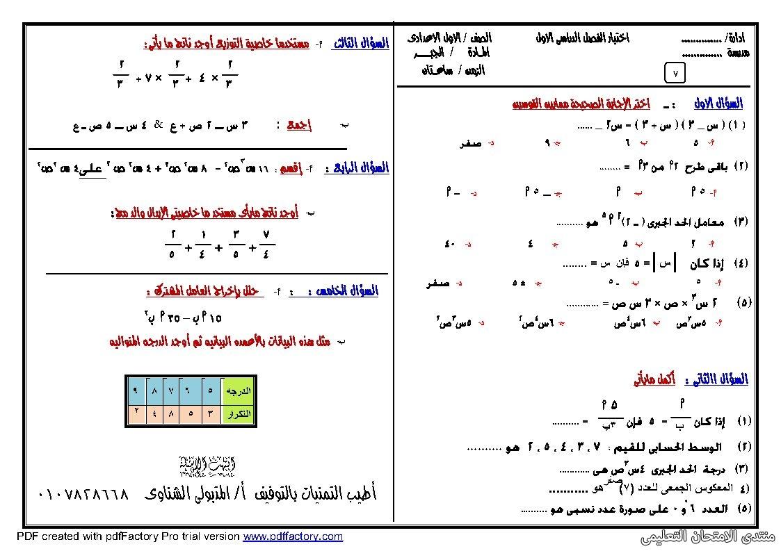 exam-eg.com_157239407708158.jpg