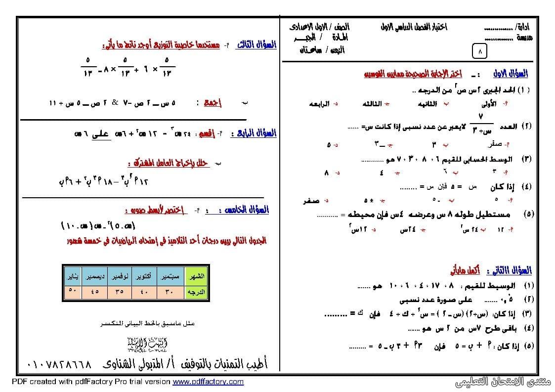 exam-eg.com_157239407712439.jpg