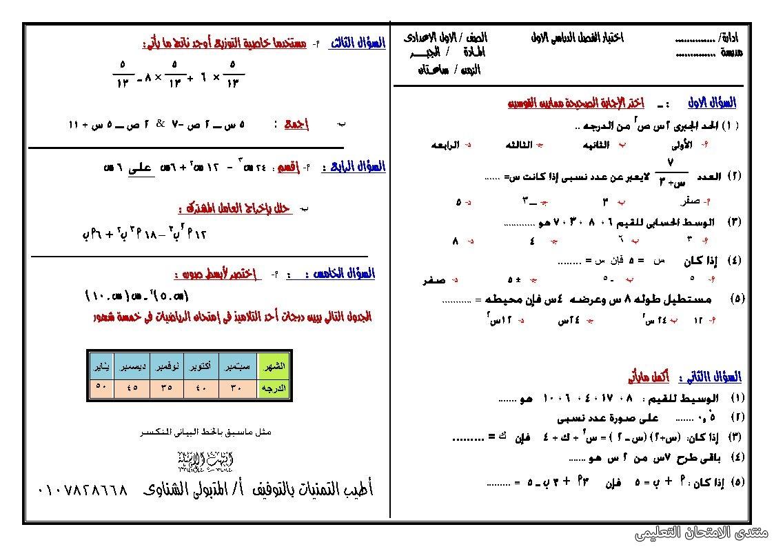 exam-eg.com_157239407721111.jpg
