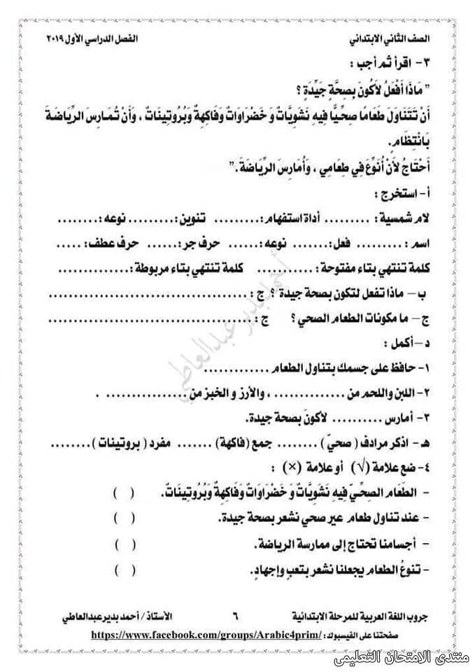 exam-eg.com_15723963910081.jpg