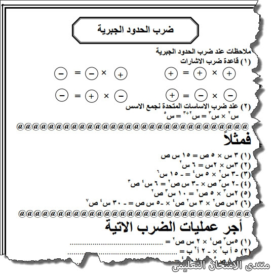 exam-eg.com_15724464768581.jpg