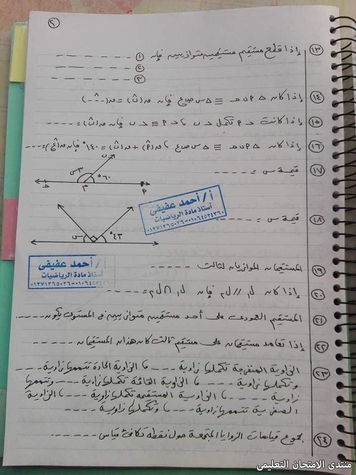 exam-eg.com_157245092497052.jpg