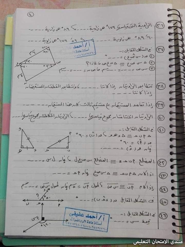 exam-eg.com_15724509250564.jpg