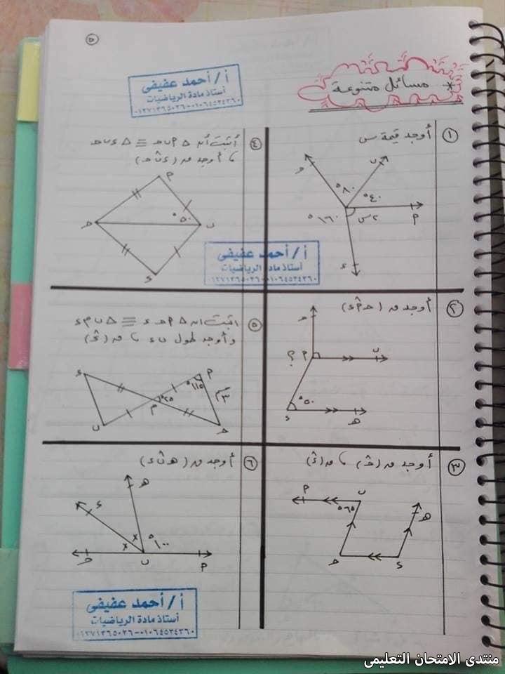 exam-eg.com_157245092509075.jpg