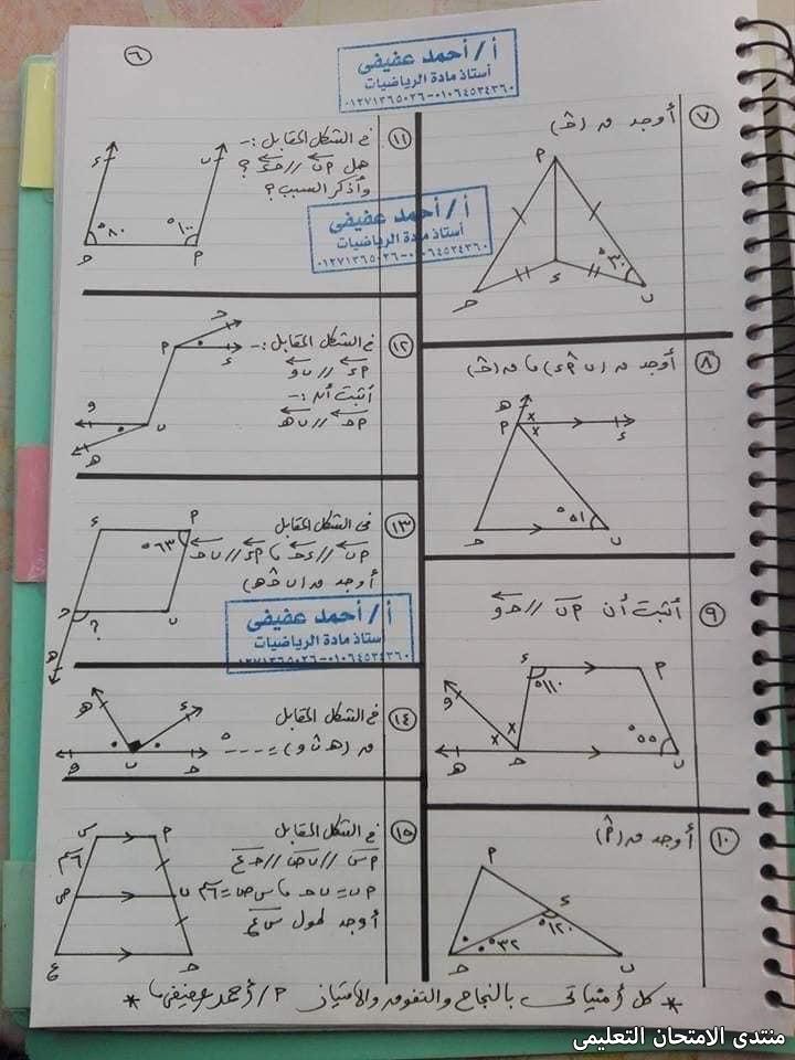 exam-eg.com_157245092512316.jpg