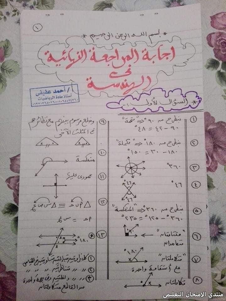 exam-eg.com_157245092515677.jpg