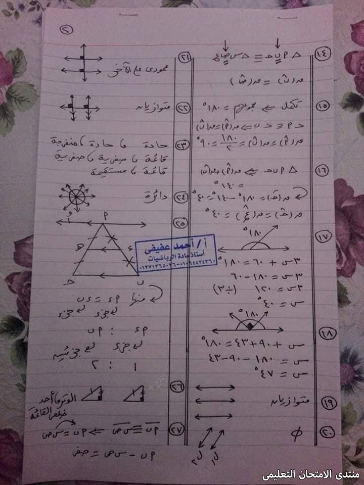exam-eg.com_157245092519068.jpg