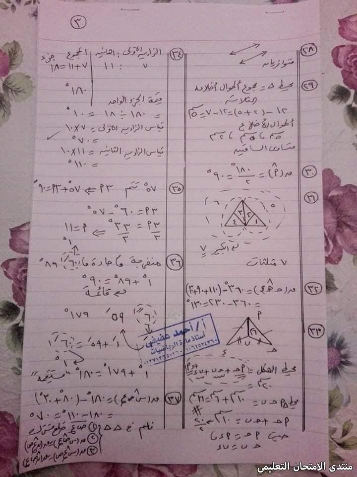 exam-eg.com_157245092522369.jpg