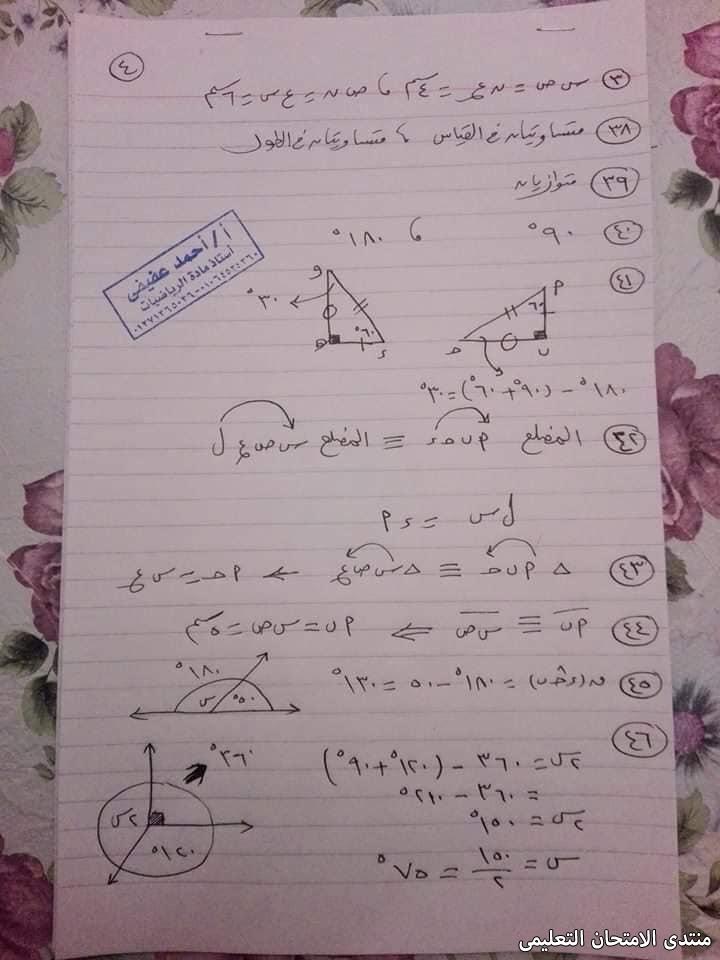 exam-eg.com_1572450925257110.jpg