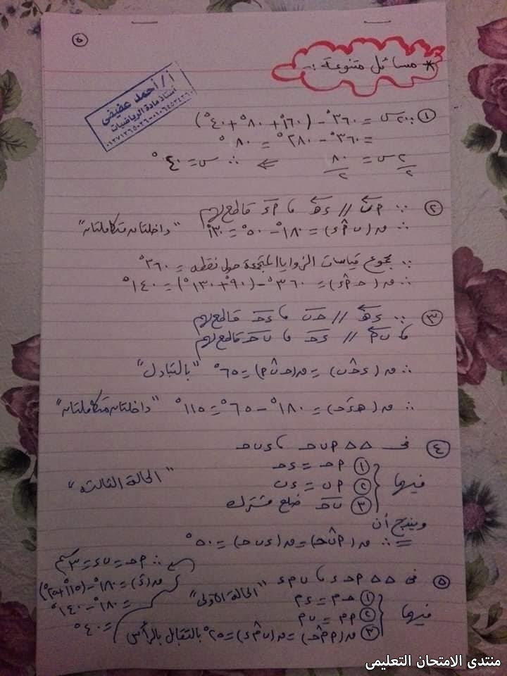 exam-eg.com_1572450925289111.jpg