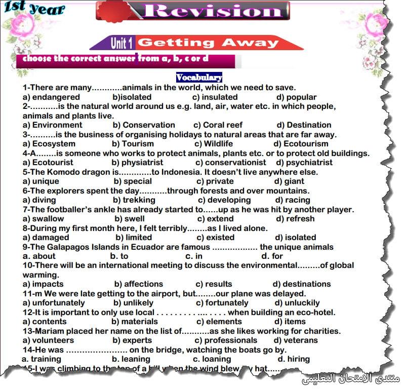 exam-eg.com_157255736649591.jpg