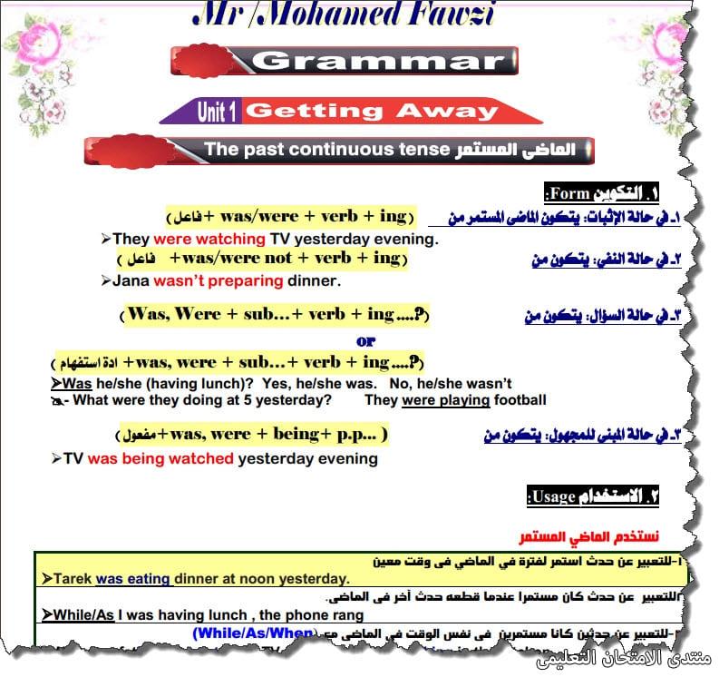 exam-eg.com_157255905186031.jpg