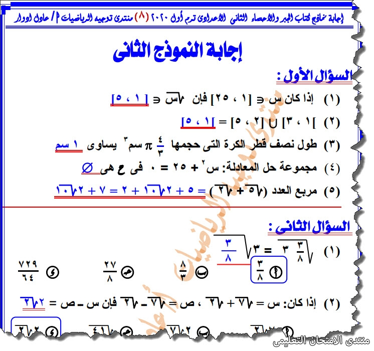 exam-eg.com_157270864754991.jpg