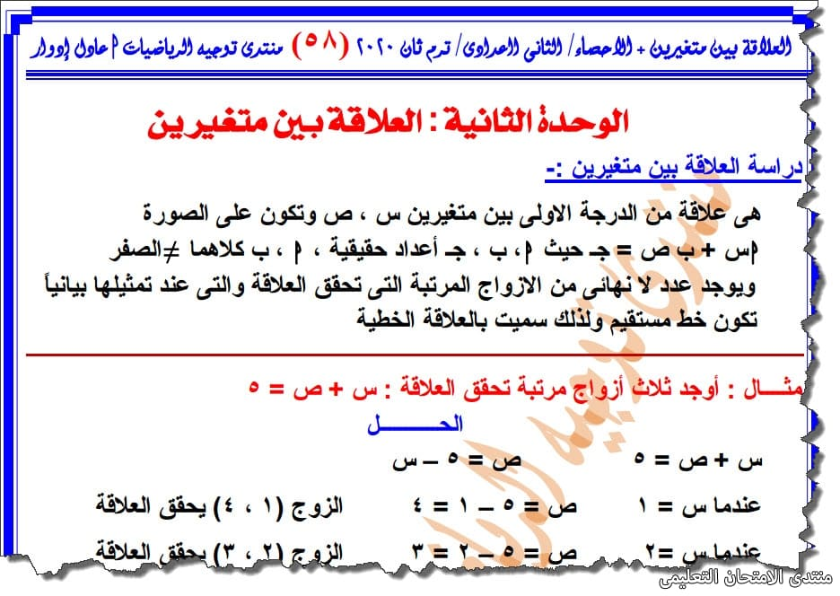 exam-eg.com_157271151949581.jpg