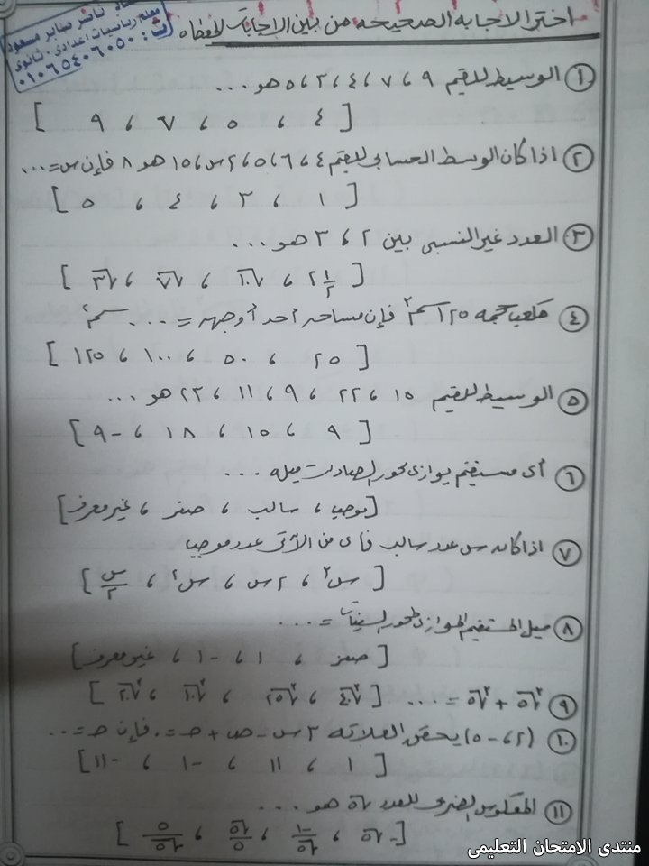 exam-eg.com_157273333073352.jpg