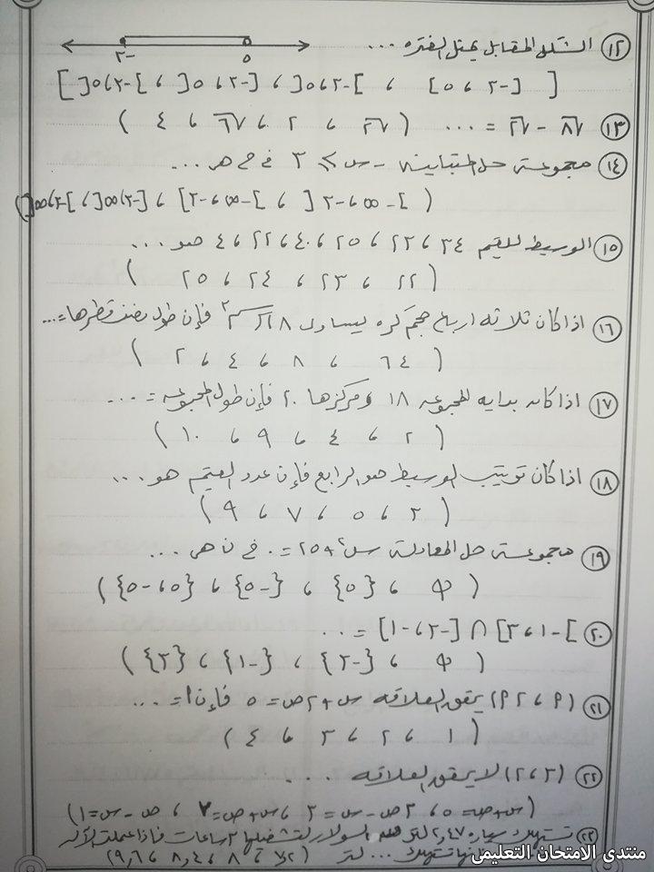 exam-eg.com_157273333076933.jpg
