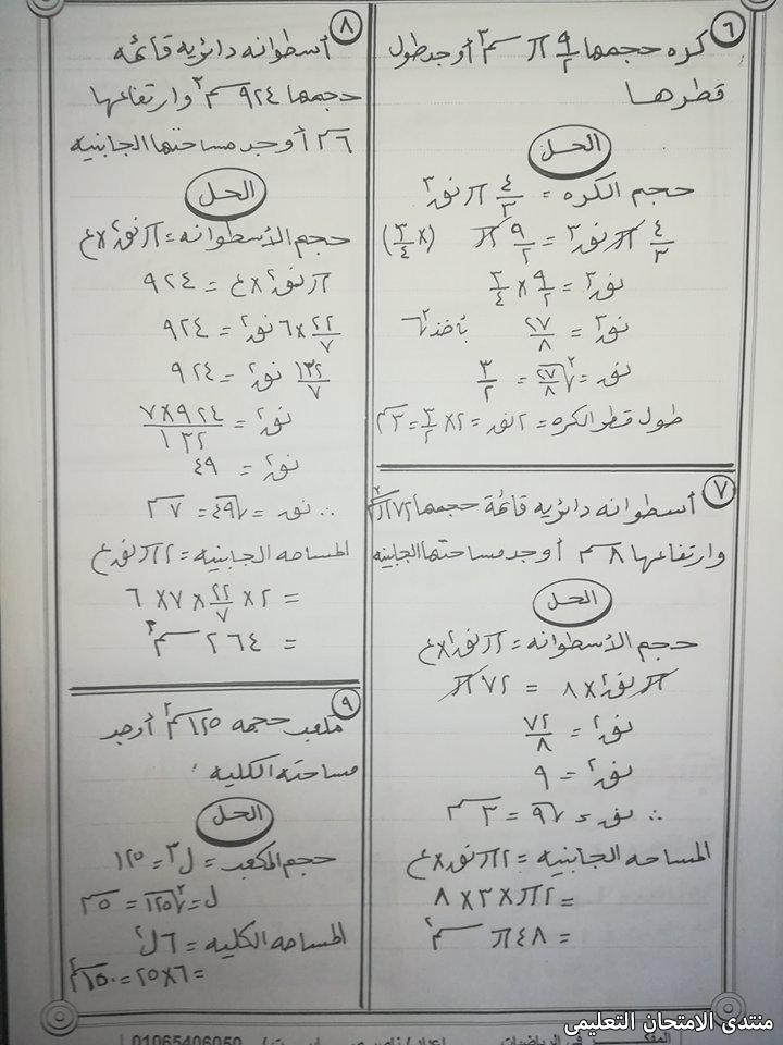 exam-eg.com_157273333092087.jpg