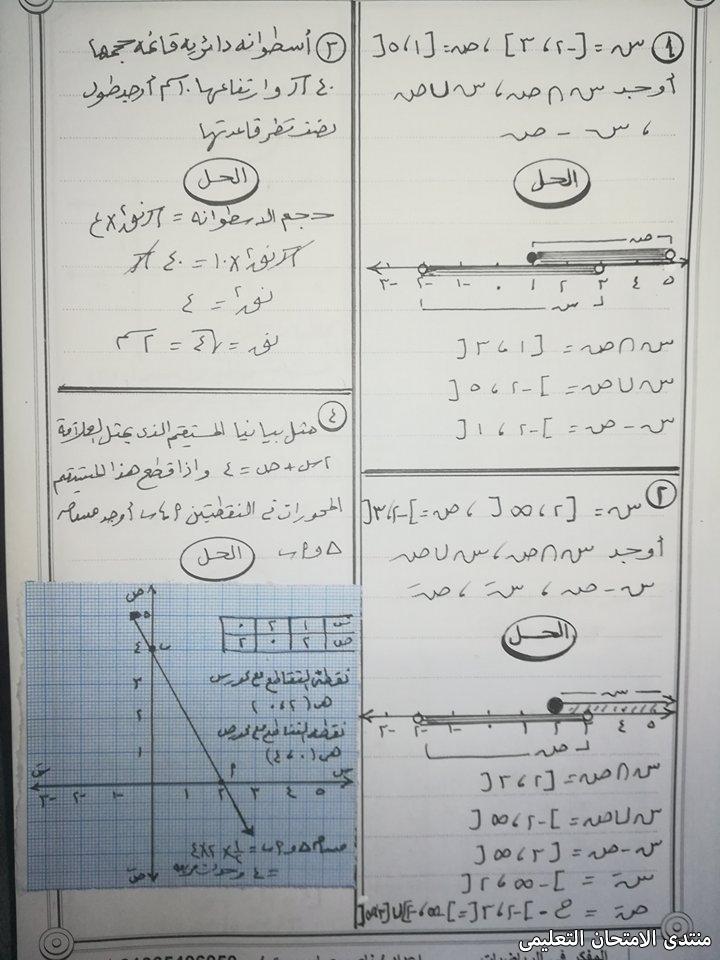 exam-eg.com_157273333095728.jpg