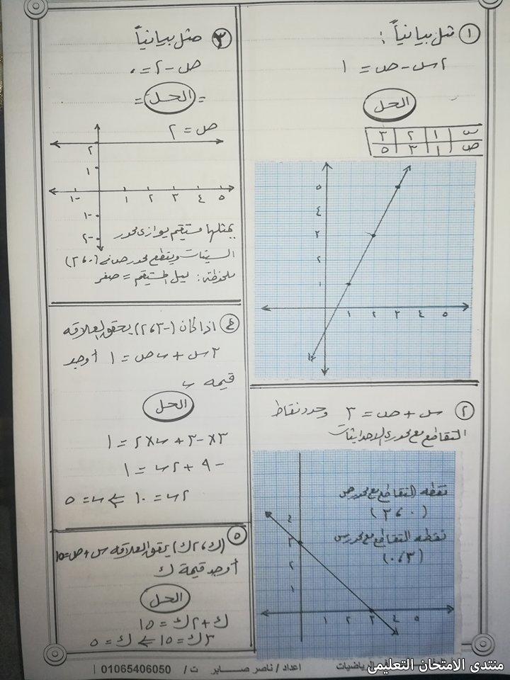 exam-eg.com_157273333099369.jpg