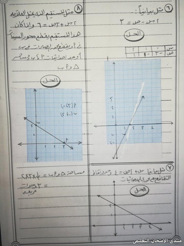 exam-eg.com_1572733331031410.jpg