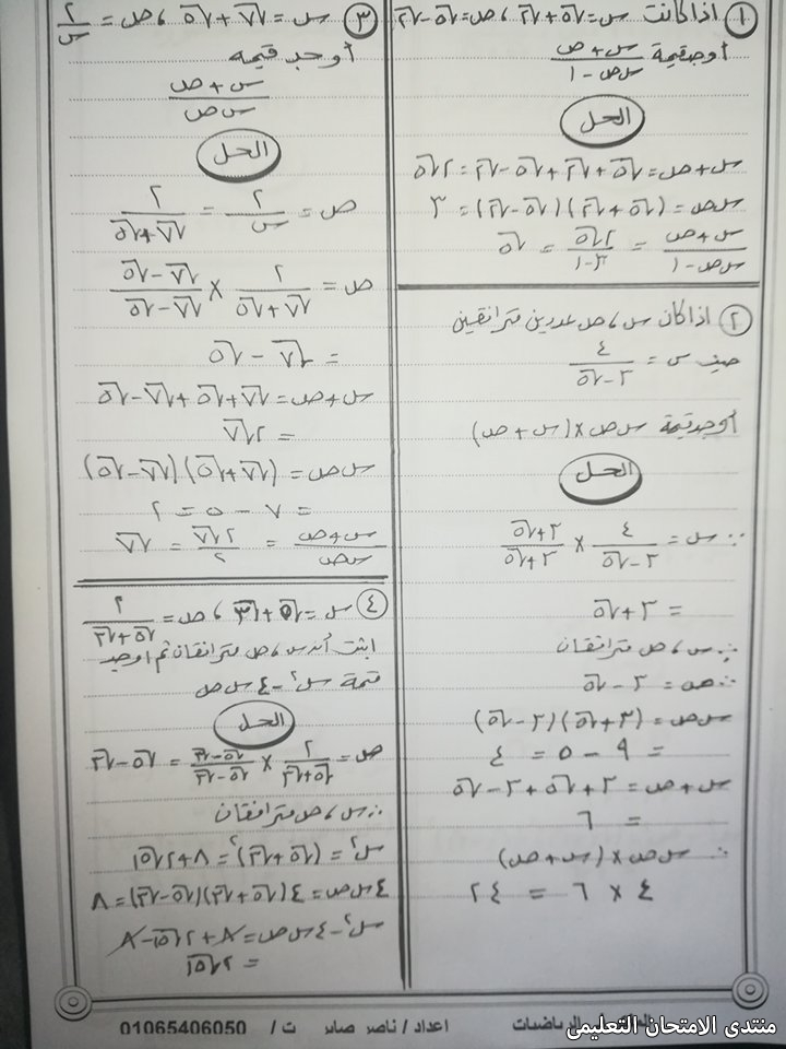 exam-eg.com_1572733331070311.jpg