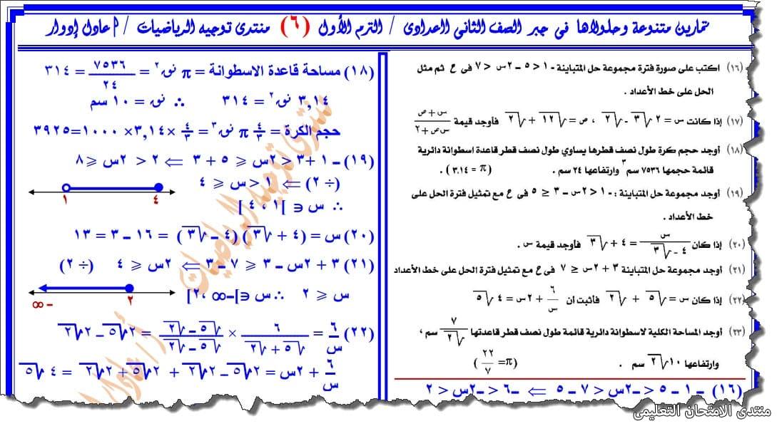 exam-eg.com_157273375067871.jpg