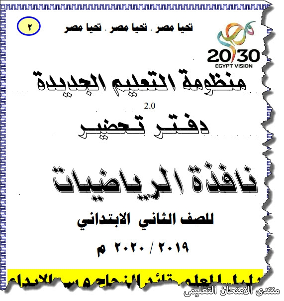 exam-eg.com_157279147579441.jpg