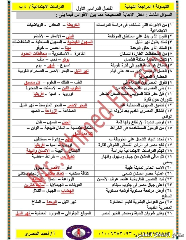 exam-eg.com_157288098408991.jpg