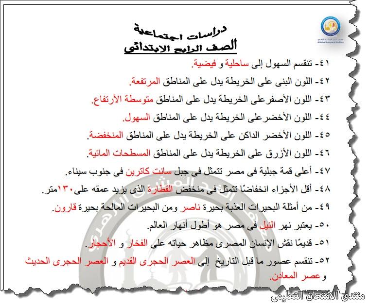 exam-eg.com_157291115795151.jpg