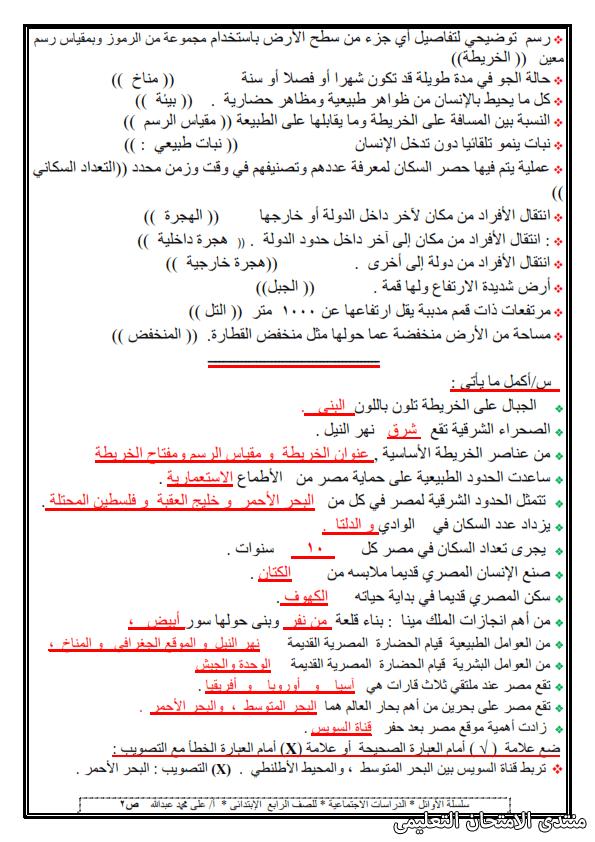 exam-eg.com_157291164133011.png
