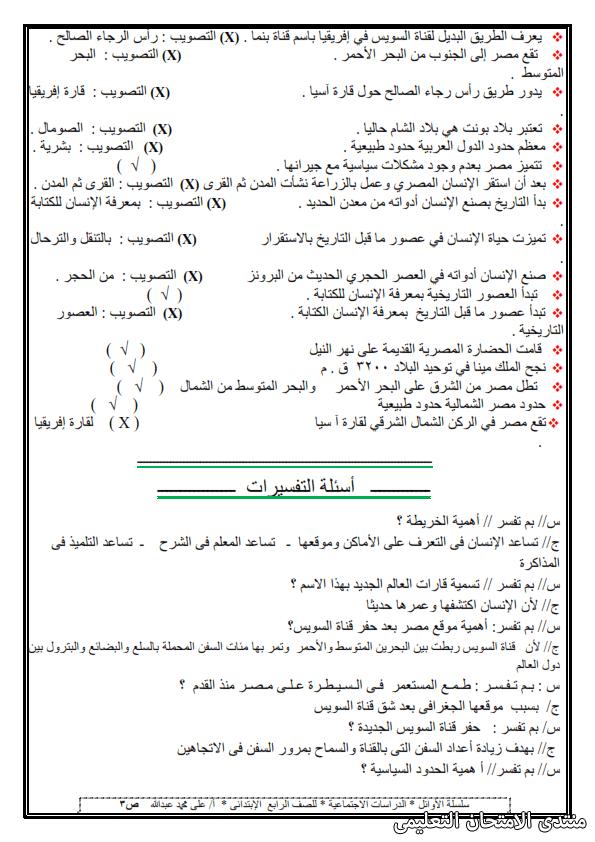 exam-eg.com_1572911641412.png