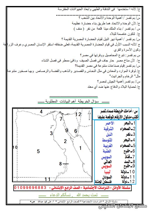 exam-eg.com_157291164151154.png