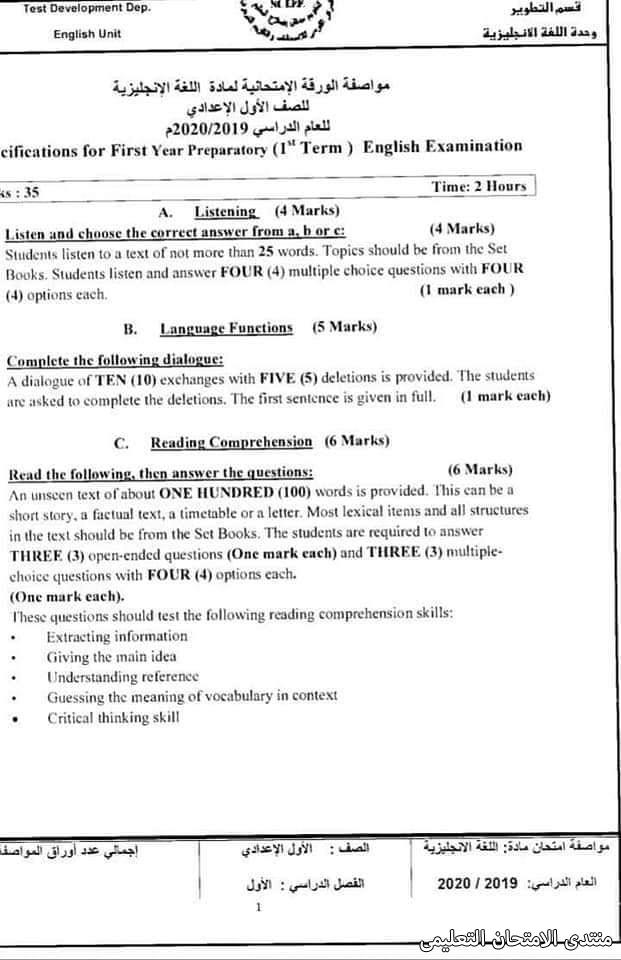 exam-eg.com_157310822457181.jpg