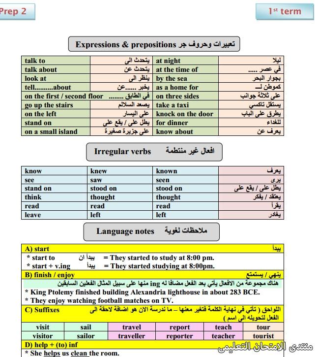 exam-eg.com_157326193169631.jpg