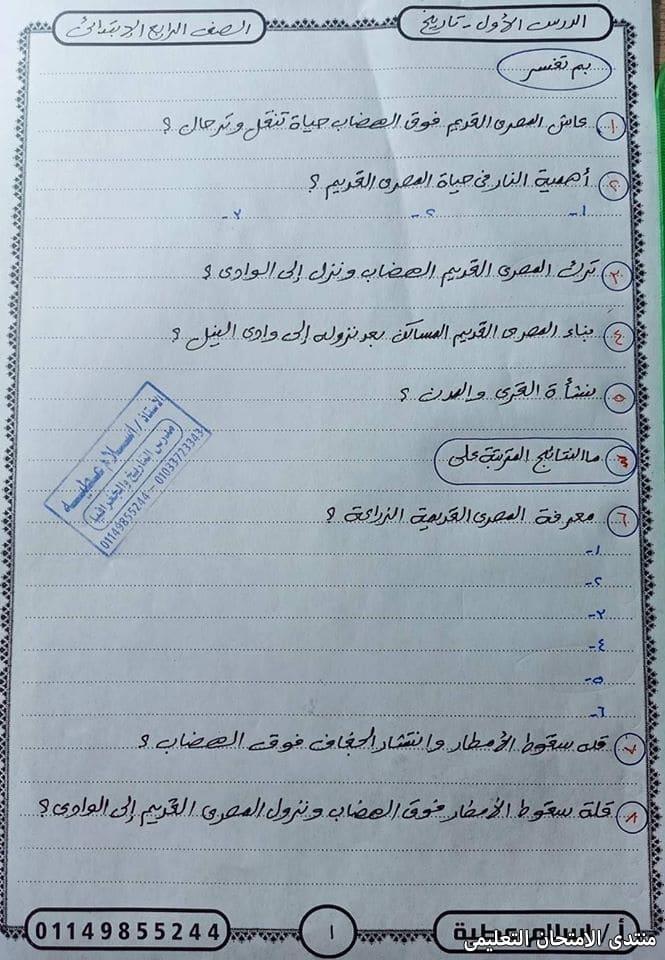exam-eg.com_157337855027361.jpg