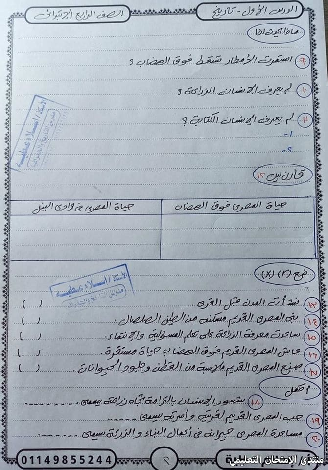 exam-eg.com_157337855031532.jpg