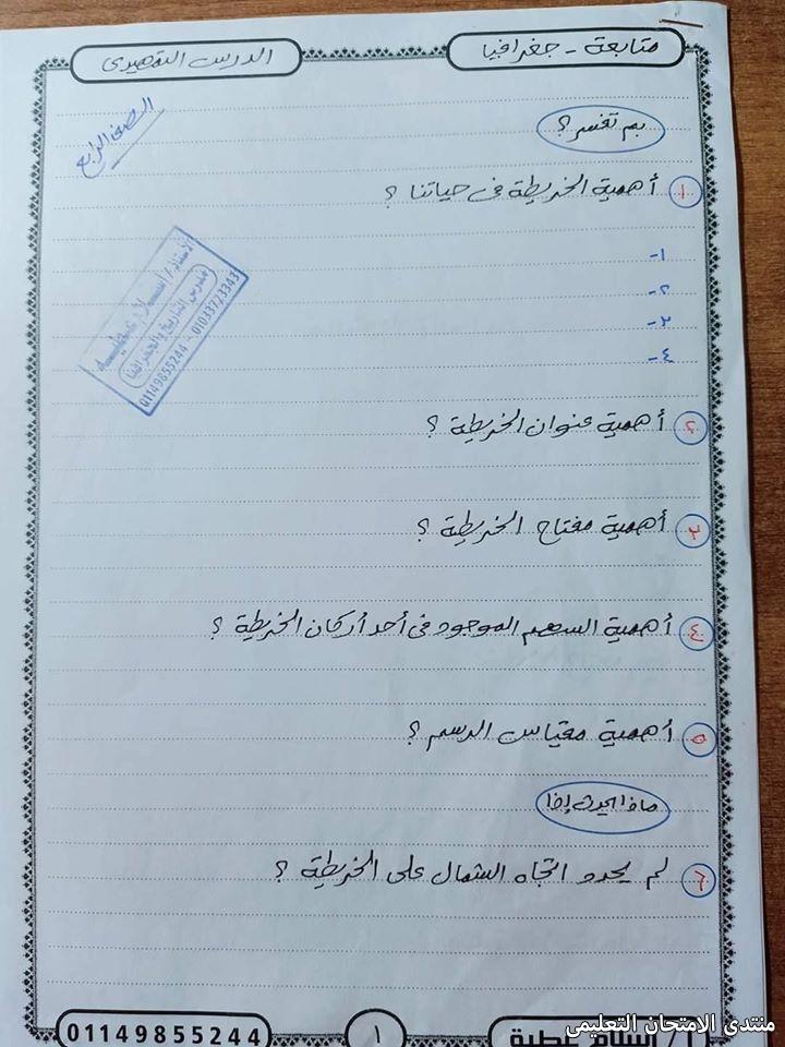 exam-eg.com_157337855039644.jpg