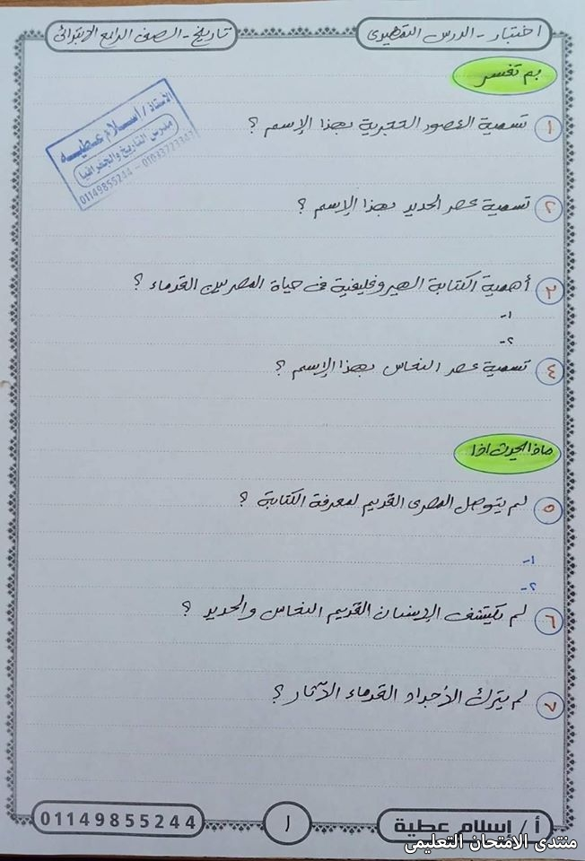exam-eg.com_15733785504355.jpg