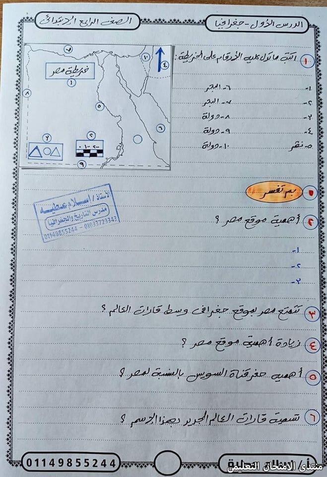 exam-eg.com_157337855050397.jpg
