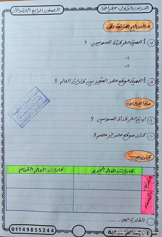 exam-eg.com_15733785505438.jpg