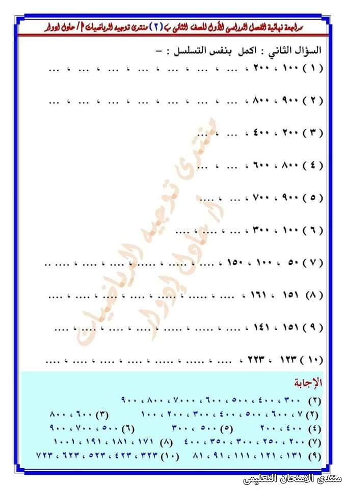 exam-eg.com_157344445031661.jpg
