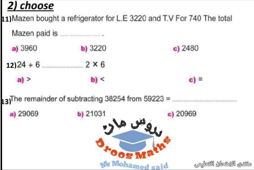 exam-eg.com_157350266299112.jpg