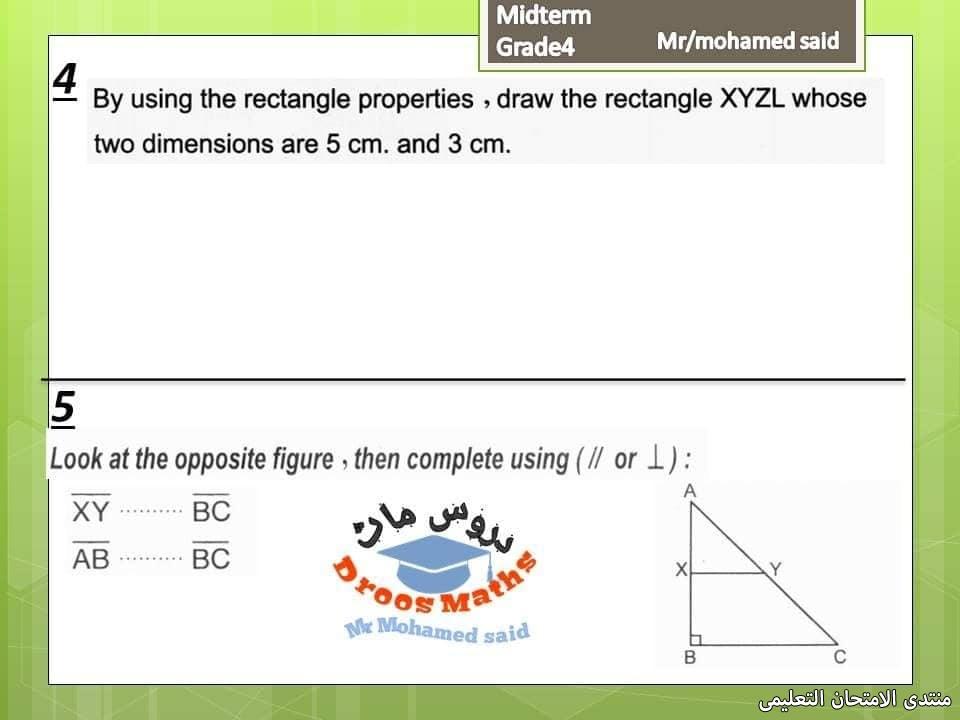 exam-eg.com_157350266312746.jpg