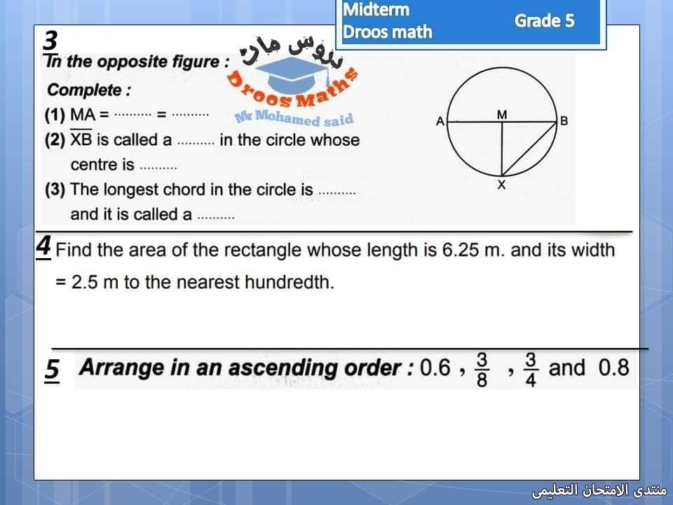 exam-eg.com_15735026632579.jpg