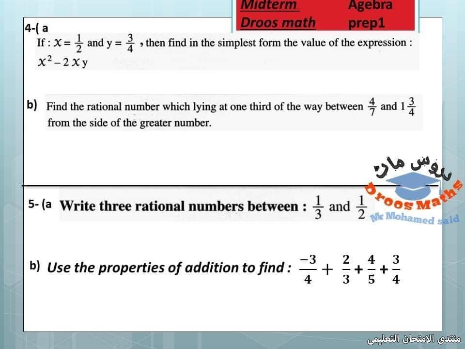 exam-eg.com_157350282861893.jpg