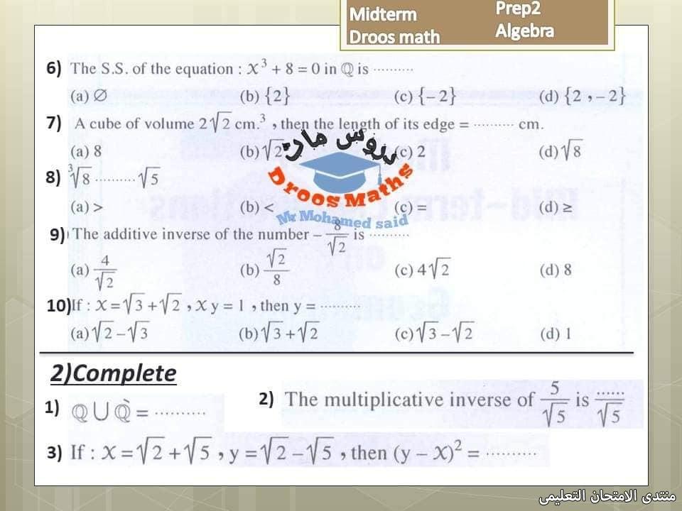 exam-eg.com_157350282878188.jpg