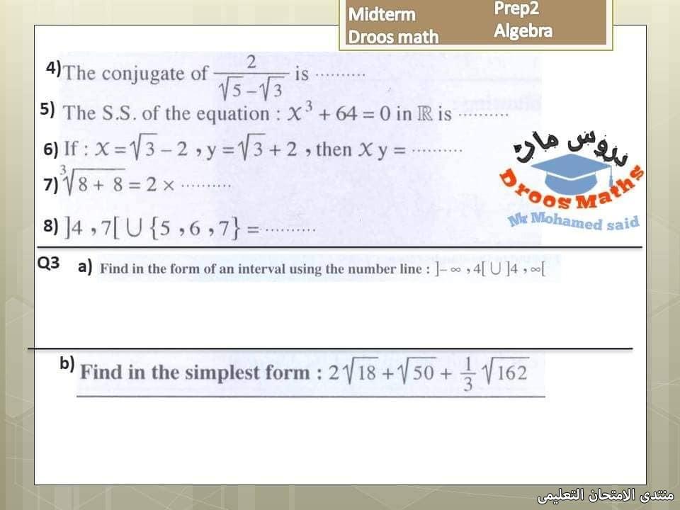 exam-eg.com_157350282881459.jpg